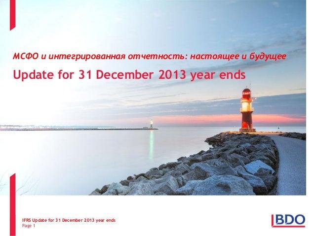 IFRS Update for 31 December 2013 year ends ar endsPage 1 МСФО и интегрированная отчетность: настоящее и будущее Update for...