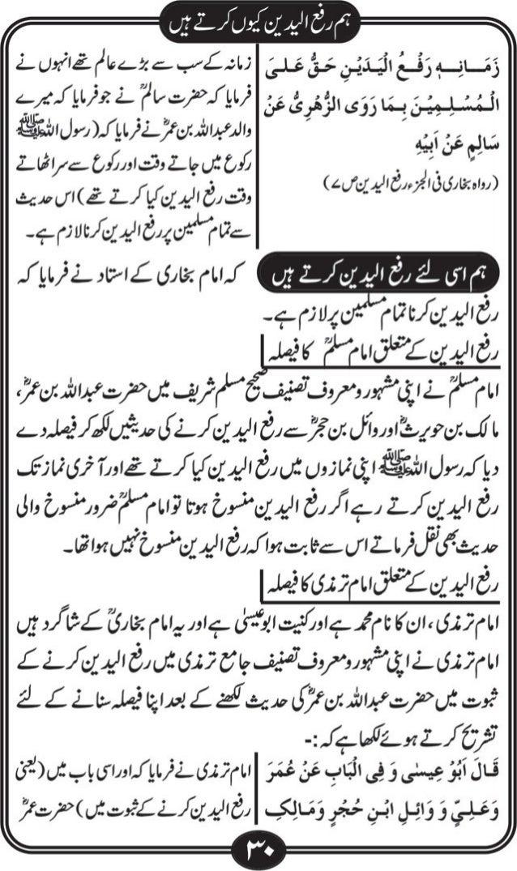 Hum Rafayaden Kiyoon Kartay Hain Written By Abdul Hameed Mughal