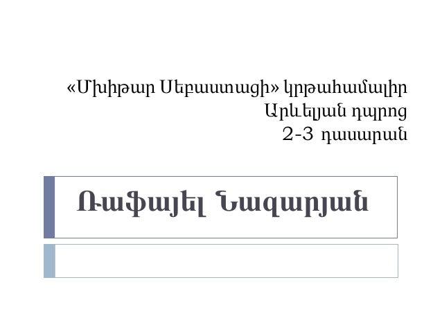 «Մխիթար Սեբաստացի» կրթահամալիր Արևելյան դպրոց 2-3 դասարան Ռաֆայել Նազարյան