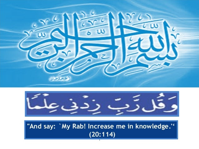 """1 """"And say: `My Rab! Increase me in knowledge.'' (20:114)"""