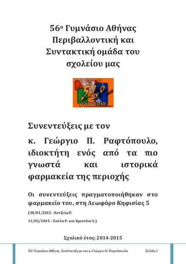 56ο Γυμνάσιο Αθήνας. Συνέντευξη με τον κ. Γεώργιο Π. Ραφτόπουλο Σελίδα 1 56ο Γυμνάσιο Αθήνας Περιβαλλοντική και Συντακτική...
