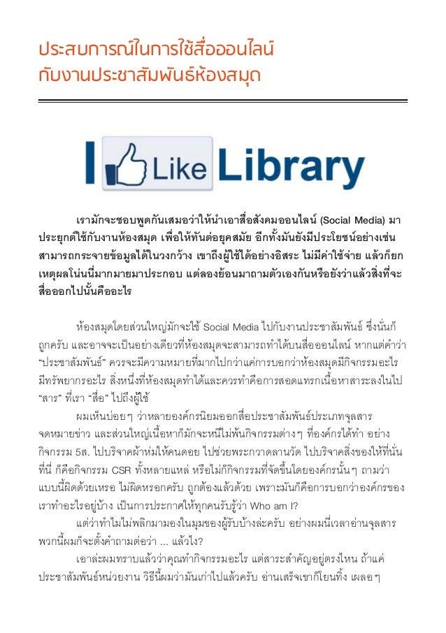 ... 17. ประสบการณ์ในการใช้สื่อออนไลน์กับงานประชาสัมพันธ์ห้องสมุด ...