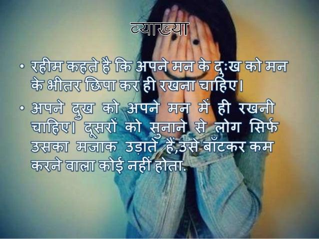 Rahim Ke Dohe In Hindi Pdf