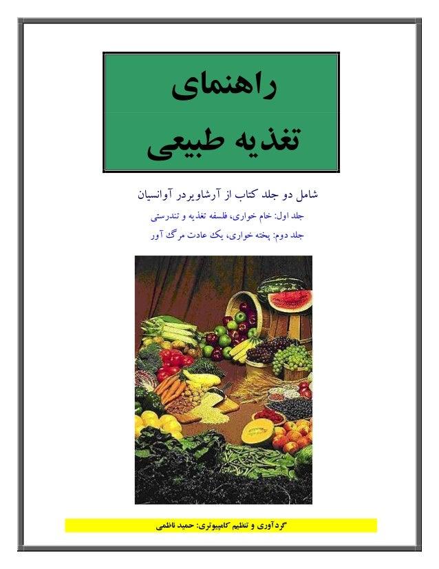 راهنمای تغذیه طبیعی  دو جلد از ارشاویر در آوانسیان  موسس انجمن خام گیاه خواری در ایران