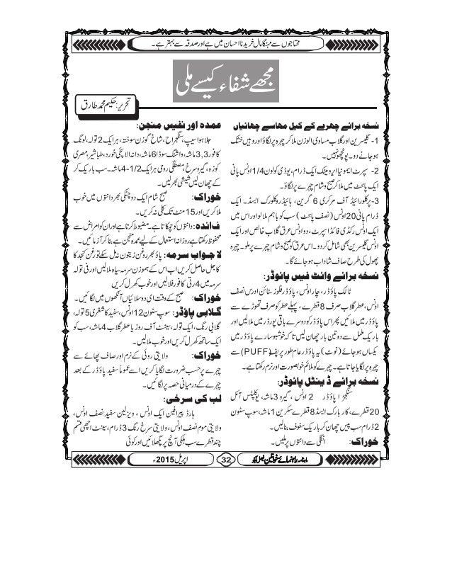 Rahnuma e-khawateen-april-2015