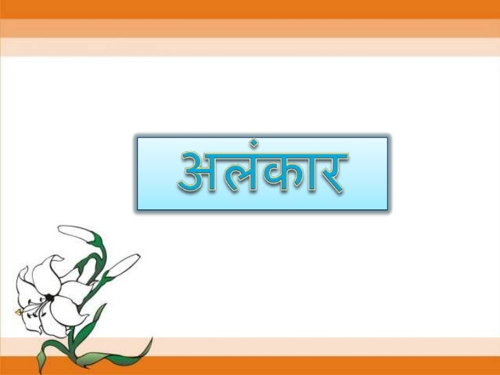 alankar practice pdf in hindi