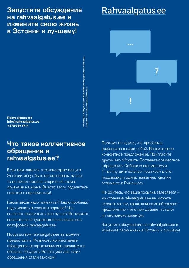 Что такое коллективное обращение и rahvaalgatus.ee? Если вам кажется, что некоторые вещи в Эстонии могут быть организованы...