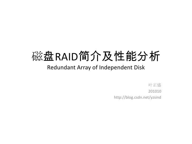 磁盘RAID简介及性能分析Redundant Array of Independent Disk<br />叶正盛<br />201010<br />http://blog.csdn.net/yzsind<br />