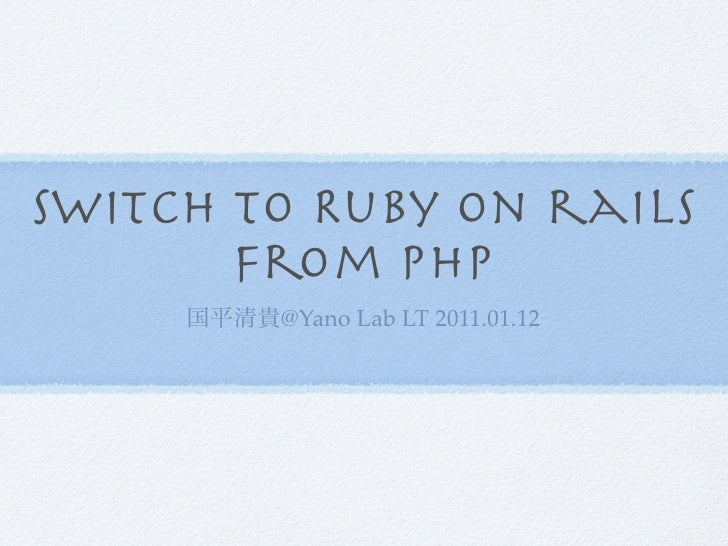 Switch to Ruby on rails       from PHP        @Yano Lab LT 2011.01.12