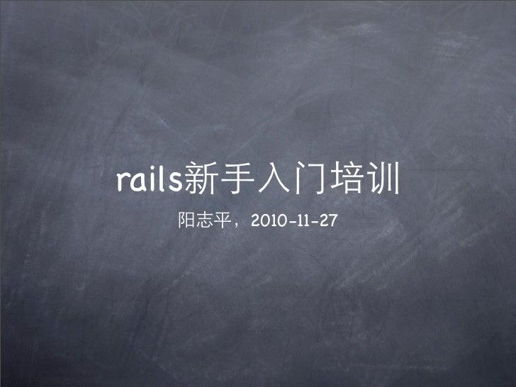 rails        2010-11-27