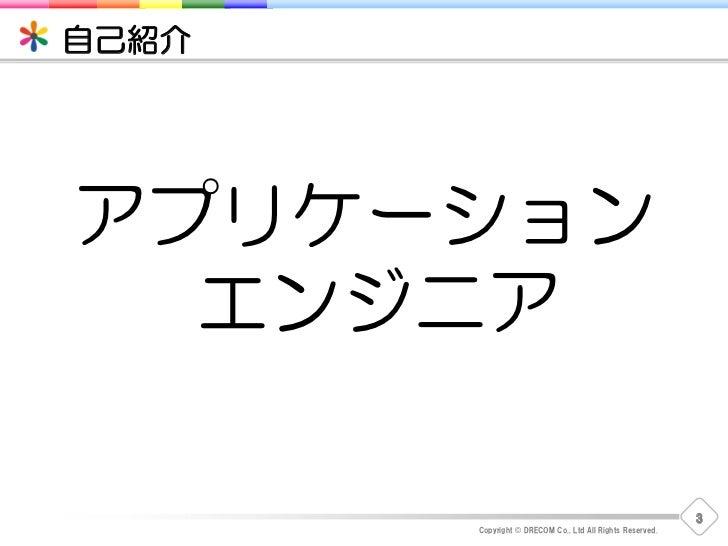 ドリコム的Railsアプリ開発流儀 Slide 3