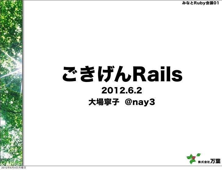 みなとRuby会議01               ごきげんRails                   2012.6.2                 大場寧子 @nay3                                 ...