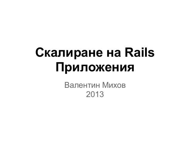 Скалиране на Rails Приложения Валентин Михов 2013
