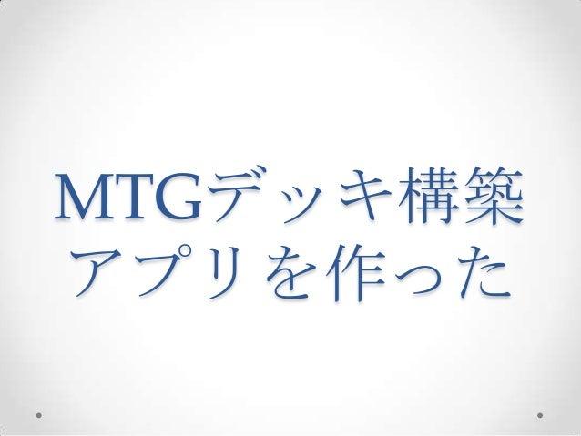 MTGデッキ構築 アプリを作った