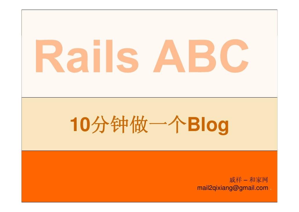 10分钟做一个Blog                                戚祥 – 和家网                    mail2qixiang@gmail.com . Qi Xiang                  ...