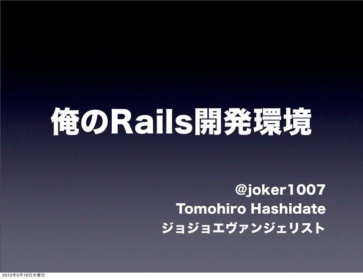 俺のRails開発環境                            @joker1007                     Tomohiro Hashidate                    ジョジョエヴァンジェリスト2...