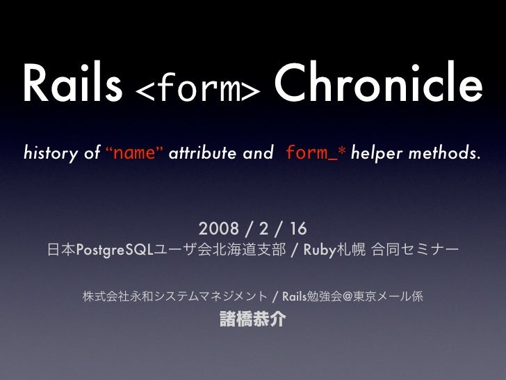 """Rails <form> Chronicle history of """"name"""" attribute and form_* helper methods.                        2008 / 2 / 16       P..."""