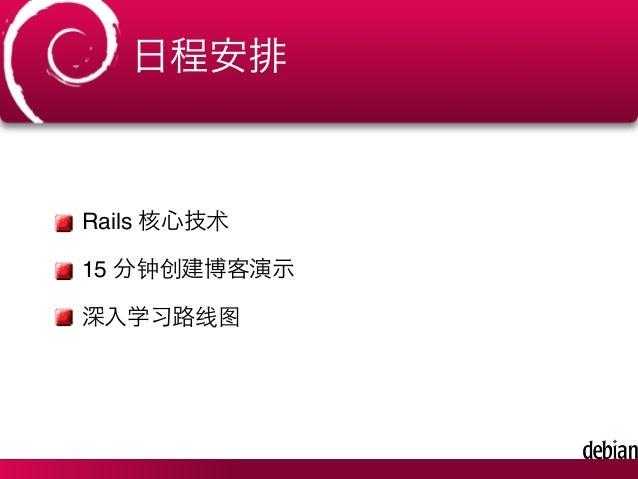 Rails 快速上手攻略(Rails Getting Started) Slide 2