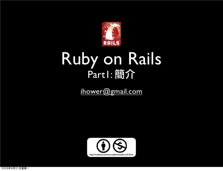 Ruby on Rails    Part1:   ihower@gmail.com         http://creativecommons.org/licenses/by-nc/2.5/tw/