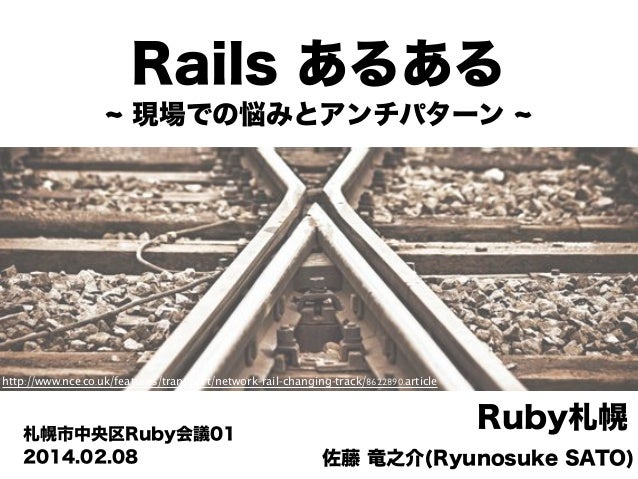 Rails あるある 現場での悩みとアンチパターン  http://www.nce.co.uk/features/transport/network-rail-changing-track/8622890.article  札幌市中央区Ruby...