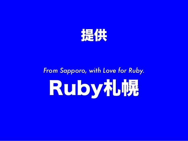 提供 From Sapporo, with Love for Ruby.  Ruby札幌