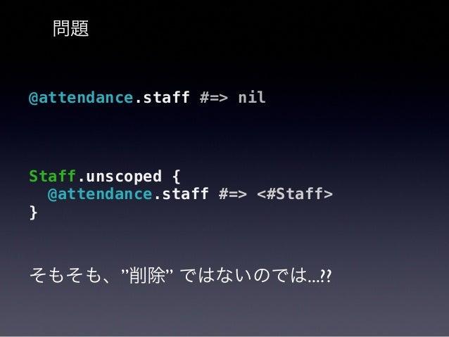 解決1 退会/移動などを state で持っておいて、必要に 応じて scope をかける class Staff < ActiveRecord::Base scope :only_tenured, lambda { where(state: ...