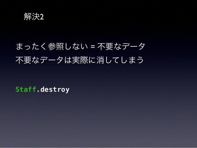 """ポイント *  """"default"""" は """"default""""  *  ある条件のときに解除したくなるものは """"default"""" ではない  *  まったく参照しないなら DB に残っている 必要はない"""