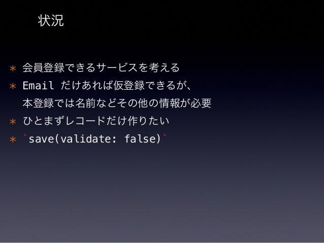 save(validate: false)  validation をスキップして保存することができる  http://api.rubyonrails.org/classes/ActiveRecord/Persistence.html#meth...