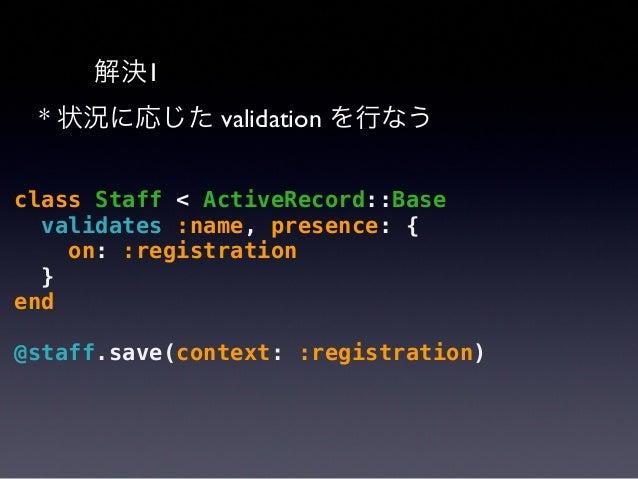 """解決2 * """"仮登録""""/""""本登録"""" 状態を持たせて validation class Staff < ActiveRecord::Base validates :name, presence: { if: :registration? } de..."""