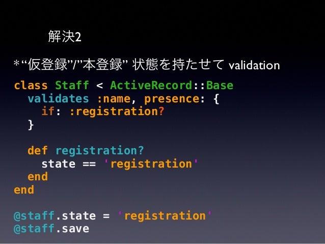 ポイント  *  データを保存するために、 チェックが必須な項目をスキップしてしまう  *  不完全なデータが登録されてしまう