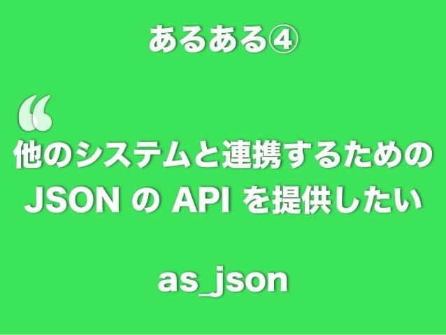 状況  * 人事評価システムを考える * 社員の評価を他システムに対しても提供する * 連携のためのデータを JSON で出力する * `as_json`