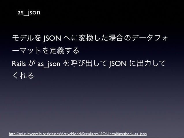 as_json class User < AvtiveRecord::Base def as_json { id: id, name: name, evaluations: evaluations.as_json } end end class...