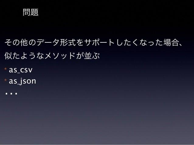 解決 View として JSON を出力する jbuilder * app/views/users/index.json.jbuilder  json.array!(@users) do |user| json.extract! user, :...