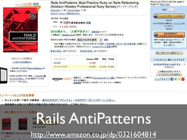 Ruby on Rails: The Bad Parts http://magazine.rubyist.net/?0041-RailsTheBadParts