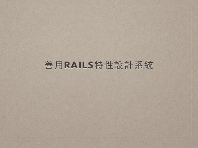 善⽤用RAILS特性設計系統