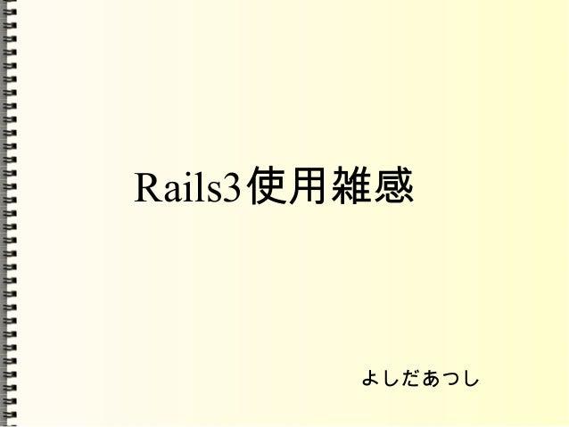 Rails3 使用雑感 よしだあつし