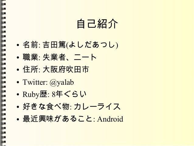 自己紹介 <ul><li>名前: 吉田篤(よしだあつし)