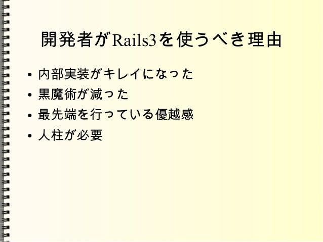 rails3 で動くかどうかは 下記サイトをご覧ください