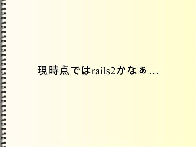 rails APPNAME ではなく rails new APPNAMEになった(beta4)