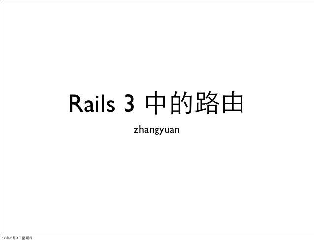 Rails 3 中的路由 zhangyuan 13年5月9日星期四