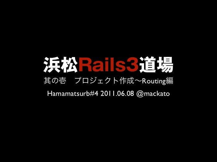 RoutingHamamatsurb#4 2011.06.08 @mackato