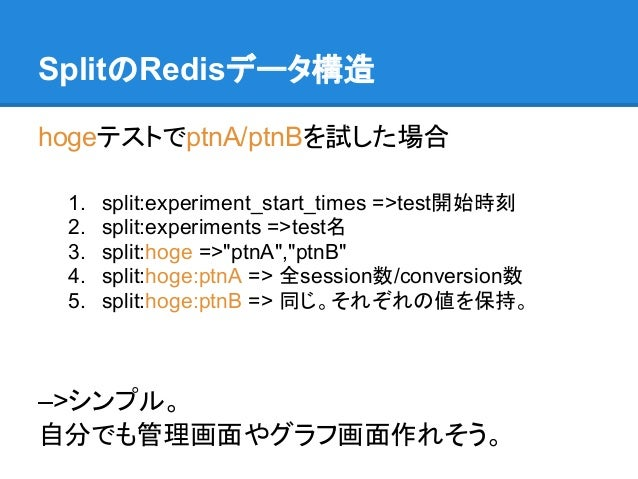 SplitのRedisデータ構造hogeテストでptnA/ptnBを試した場合 1.   split:experiment_start_times =>test開始時刻 2.   split:experiments =>test名 3.   s...