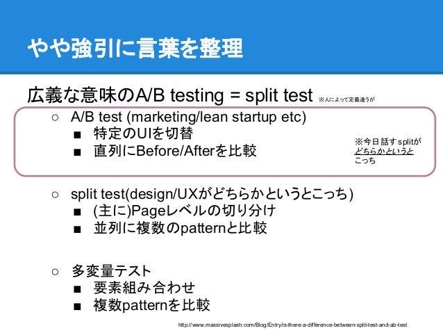 やや強引に言葉を整理広義な意味のA/B testing = split test                                               ※人によって定義違うが  ○ A/B test (marketing/...