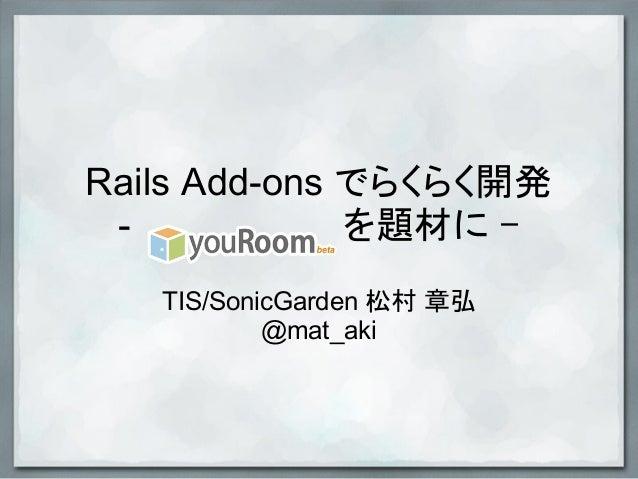 Rails Add-ons でらくらく開発 - を題材に - TIS/SonicGarden 松村 章弘 @mat_aki