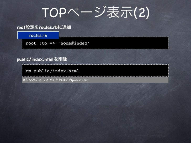 Twitter ログインTwitterログイン用のリンク追加  /app/views/home/index.html.erb  <%= link_to 'Sign in with Twitter', '/auth/twitter' %>