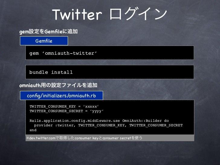 取得された情報oauth後取得されている情報  provider: twitter  uid: 118282075  info:    nickname: i7a16k    name: i7a    location: Spikers Cam...
