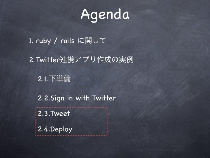 Agenda1. ruby / rails に関して2.Twitter連携アプリ作成の実例  2.1.下準備  2.2.Sign in with Twitter  2.3.Tweet  2.4.Deploy
