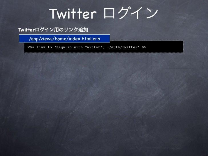 """ログインロジックsessions#createにロジック追加 sessions_controller.rb    def create      auth = request.env[""""omniauth.auth""""]      user = U..."""