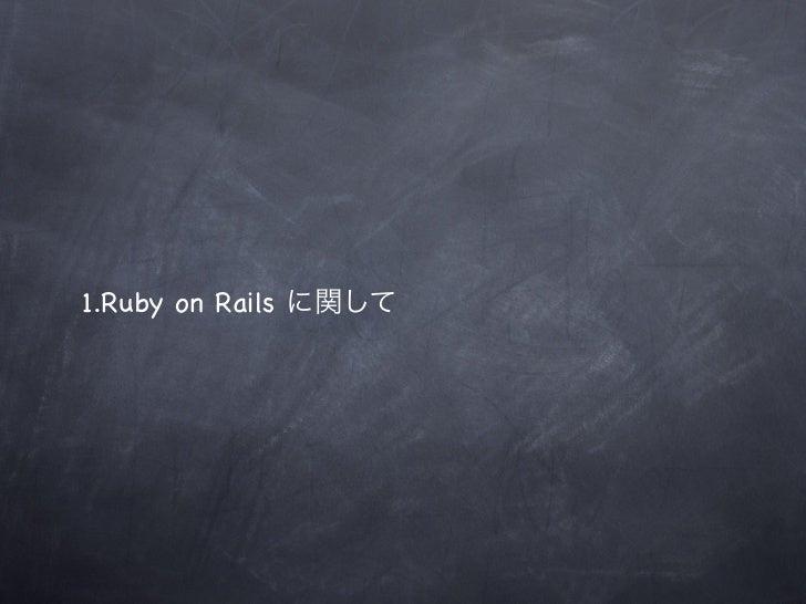 1.Ruby on Rails に関して