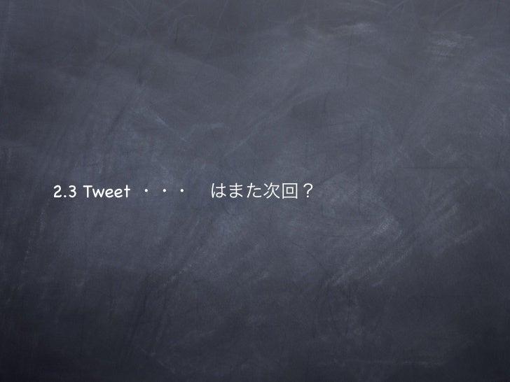 Rails and twitter #twtr_hack